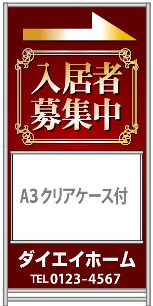 【イージーオーダー】クリアケース付きA型看板「入居者募集中」 450×910 (不動産,置看板,スタンド看板)
