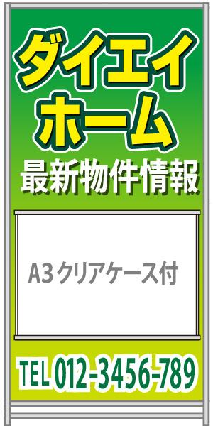 【イージーオーダー】クリアケース付きA型看板「最新物件情報」 450×910 (不動産,置看板,スタンド看板)