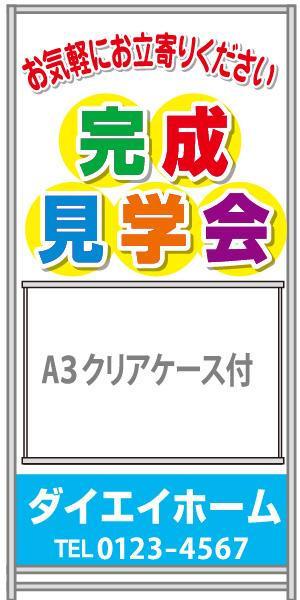 【イージーオーダー】クリアケース付きA型看板「完成見学会」 450×910 (不動産,置看板,スタンド看板)