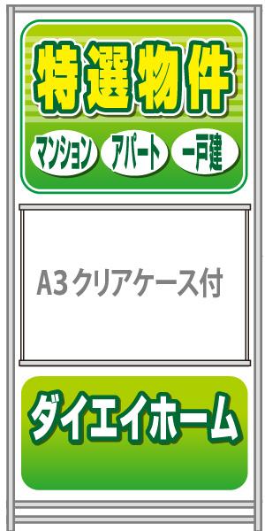 【イージーオーダー】クリアケース付きA型看板「特選物件」 450×910 (不動産,置看板,スタンド看板)