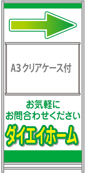 【イージーオーダー】クリアケース付きA型看板「お気軽にお問合せください」 450×910 (不動産,置看板,スタンド看板)