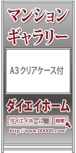 【イージーオーダー】クリアケース付きA型看板「マンションギャラリー」 450×910 (不動産,置看板,スタンド看板)