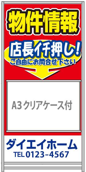 【イージーオーダー】クリアケース付きA型看板「物件情報」 450×910 (不動産,置看板,スタンド看板)