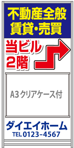 【イージーオーダー】クリアケース付きA型看板「不動産全般」 450×910 (不動産,置看板,スタンド看板)