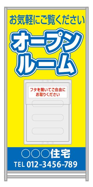 【イージーオーダー】チラシケース付き A型看板 450×910 「オープンルーム」(不動産,A型看板,置看板,スタンド看板)