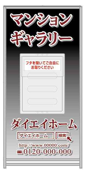 【イージーオーダー】チラシケース付き A型看板 450×910 「マンションギャラリー」(不動産,A型看板,置看板,スタンド看板)