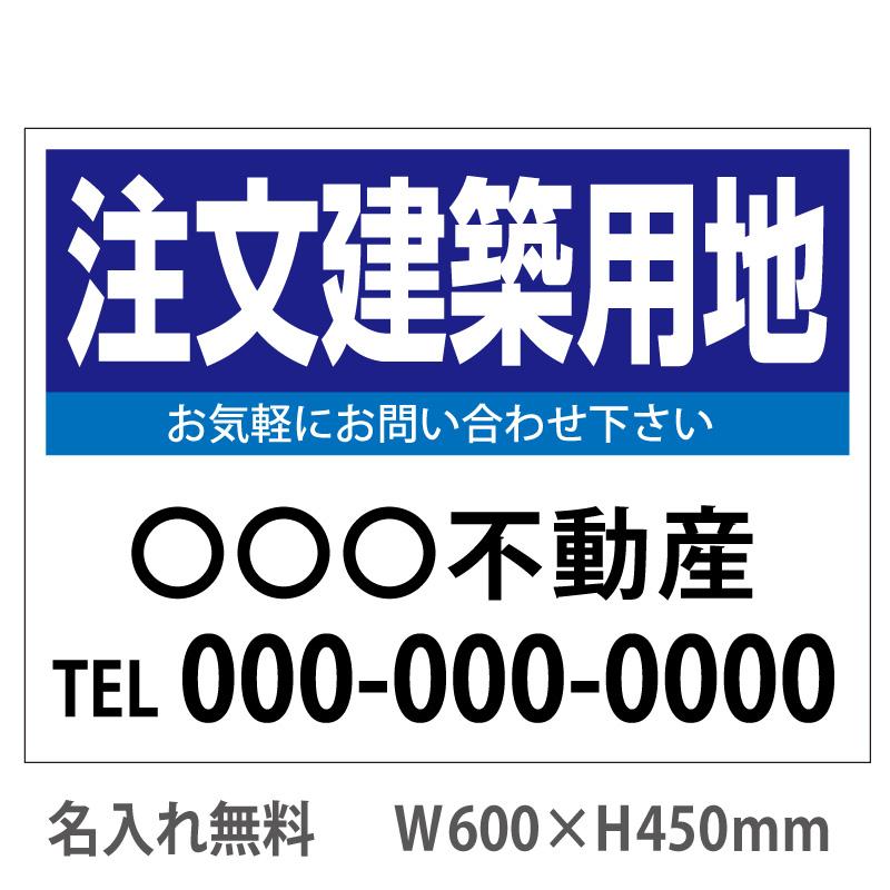 【名入れ無料】看板「注文建築用地」ブルー 600×450mm(不動産看板,管理看板,募集看板,プレート看板)