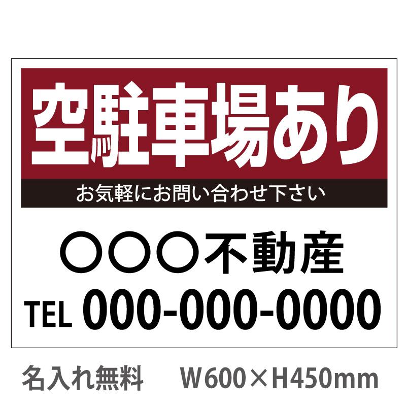 【名入れ無料】看板「空駐車場あり」エンジ 600×450mm(不動産看板,管理看板,募集看板,プレート看板)