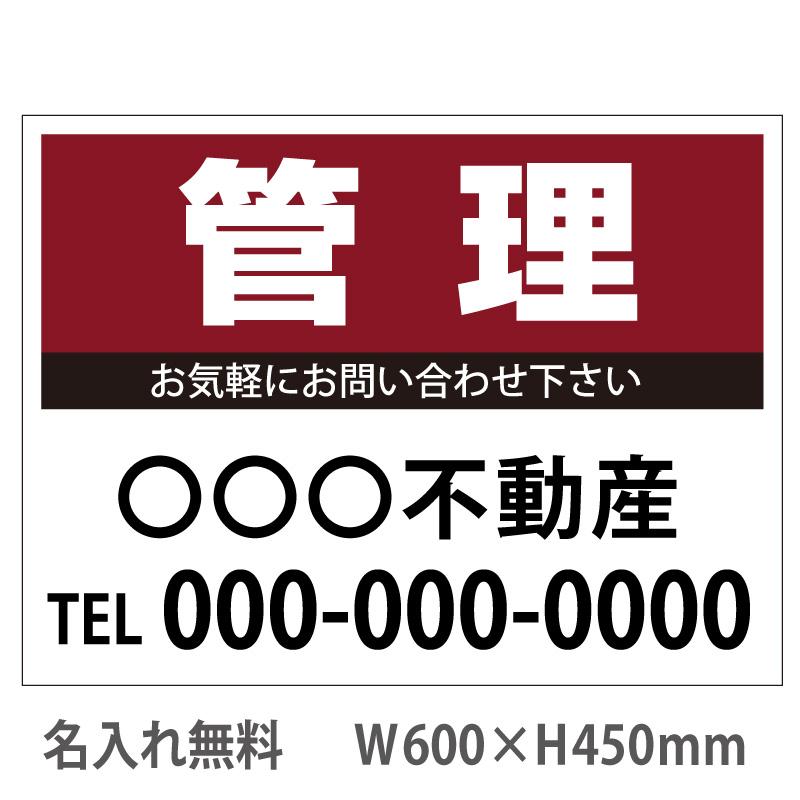 【名入れ無料】看板「管理」エンジ 600×450mm(不動産看板,管理看板,募集看板,プレート看板)