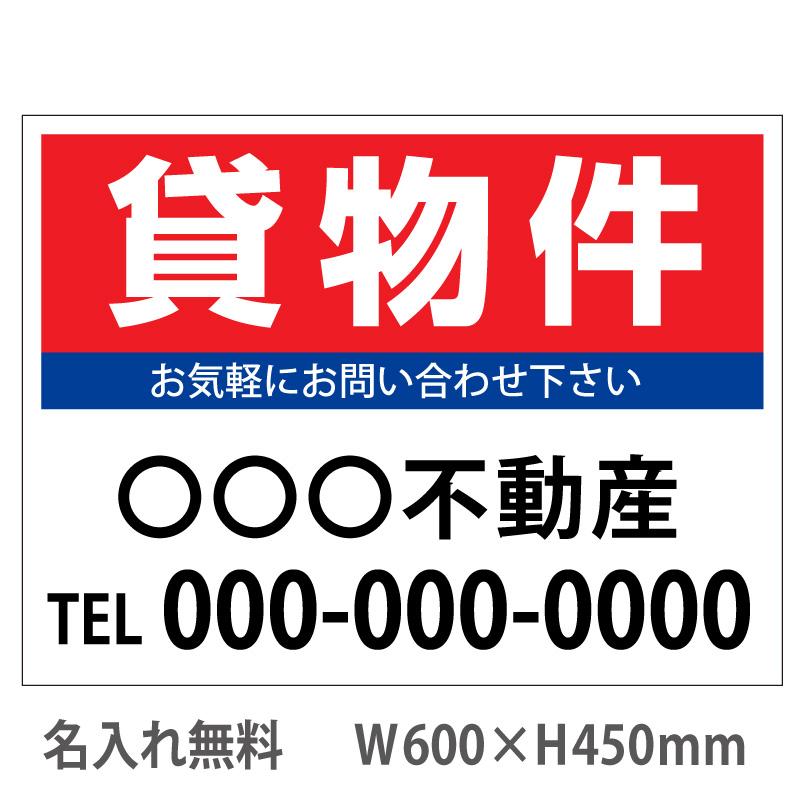 【名入れ無料】看板「貸物件」レッド 600×450mm(不動産看板,管理看板,募集看板,プレート看板)