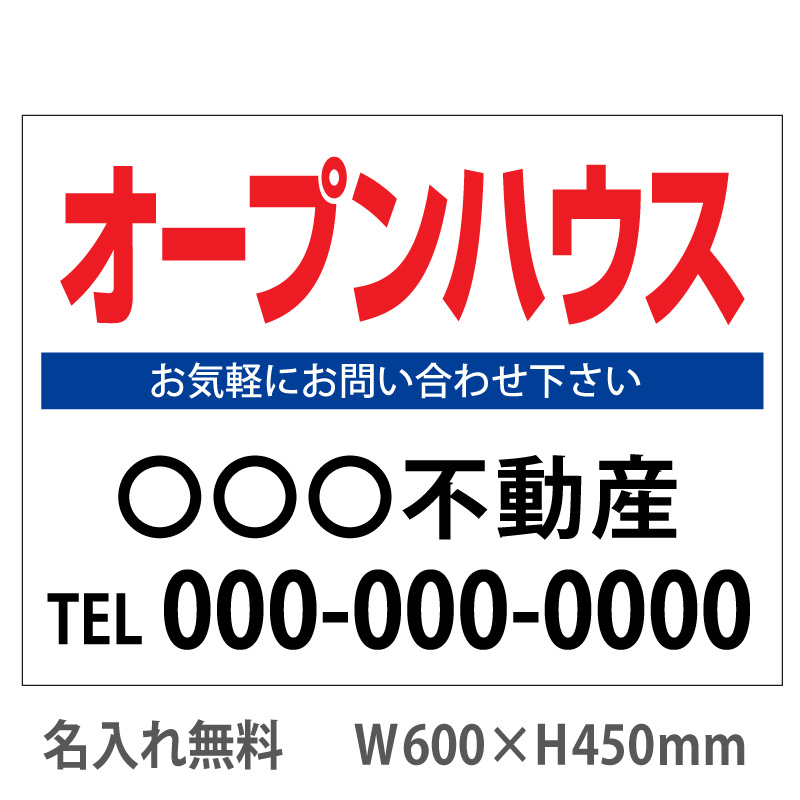 【名入れ無料】看板「オープンハウス」ホワイト 600×450mm(不動産看板,管理看板,募集看板,プレート看板)