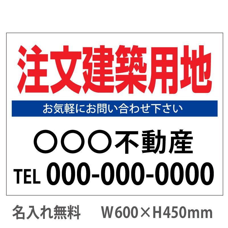 【名入れ無料】看板「注文建築用地」ホワイト 600×450mm(不動産看板,管理看板,募集看板,プレート看板)