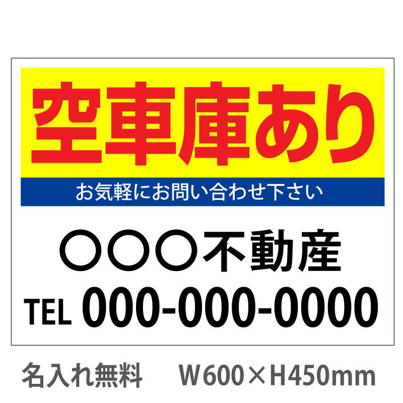 【名入れ無料】看板「空車庫あり」イエロー 600×450mm(不動産看板,管理看板,募集看板,プレート看板)