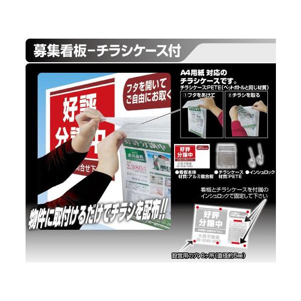 【イージーオーダー】チラシケース付き募集看板 910×600 2枚セット(不動産,募集,看板)