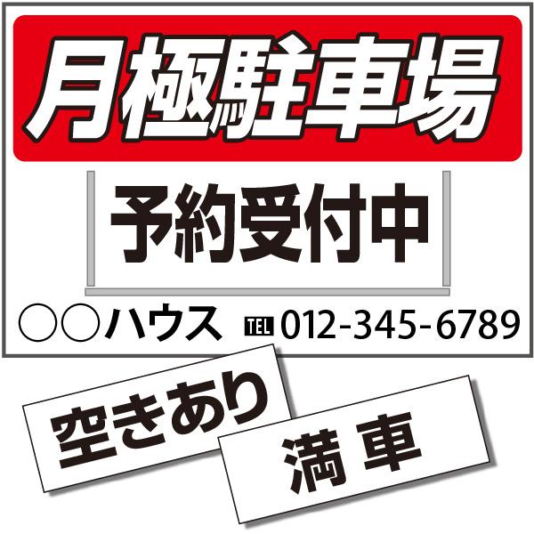 【名入れ】月極駐車場看板 プレート差換 910×900 2枚セット(不動産,募集,看板)
