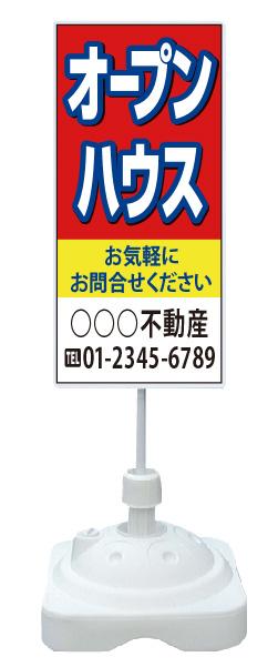 【イージーオーダー】注水式看板「オープンハウス」 300×900 片面 現場用(不動産,置看板,スタンド看板)