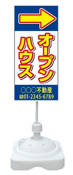 【イージーオーダー】注水式看板「オープンハウス」 300×600 片面 現場用(不動産,置看板,スタンド看板)