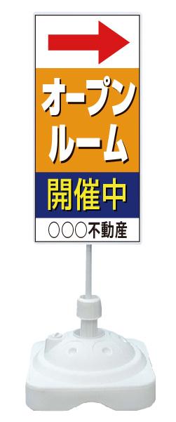 【イージーオーダー】注水式看板「オープンルーム」 300×900 片面 現場用(不動産,置看板,スタンド看板)