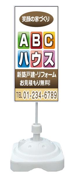 【イージーオーダー】注水式看板「お見積り無料」 300×900 両面 現場用(不動産,置看板,スタンド看板)