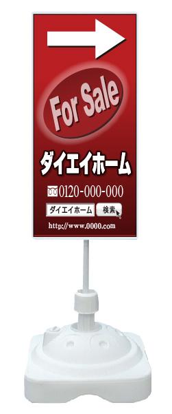 【イージーオーダー】注水式看板「ForSale」 300×900 両面 現場用(不動産,置看板,スタンド看板)