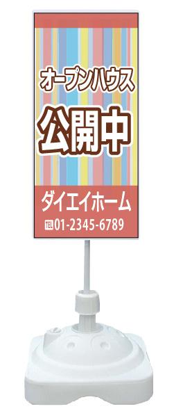 【イージーオーダー】注水式看板「オープンハウス公開中」 300×900 両面 現場用(不動産,置看板,スタンド看板)