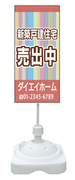 【イージーオーダー】注水式看板「売出中」 300×600 両面 現場用(不動産,置看板,スタンド看板)