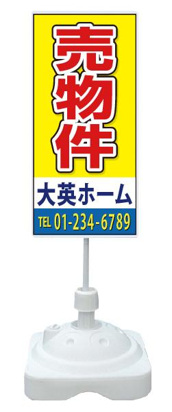 【イージーオーダー】注水式看板「売物件」 300×900 片面 現場用(不動産,置看板,スタンド看板)