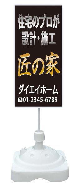 【イージーオーダー】注水式看板「匠の家」 300×900 片面 現場用(不動産,置看板,スタンド看板)