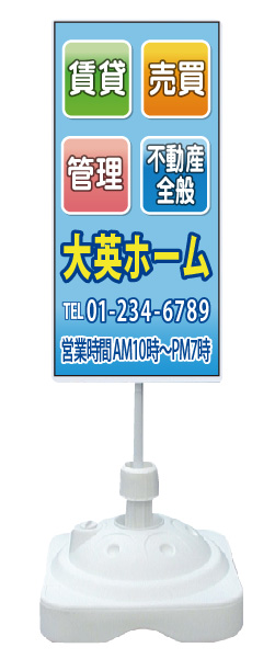 【イージーオーダー】注水式看板「賃貸・売買・管理」 300×600 両面 現場用(不動産,置看板,スタンド看板)