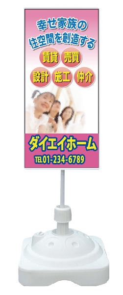 【イージーオーダー】注水式看板「賃貸・売買」 300×600 両面 現場用(不動産,置看板,スタンド看板)