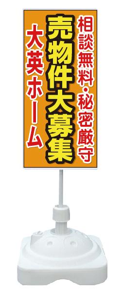 【イージーオーダー】注水式看板「売物件大募集」 300×900 両面 現場用(不動産,置看板,スタンド看板)