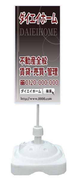 【イージーオーダー】注水式看板「賃貸・売買・管理」 300×900 片面 現場用(不動産,置看板,スタンド看板)