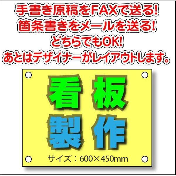 【オリジナル】看板 600×450mm(オーダー, プレート看板,禁止,広告,告知)