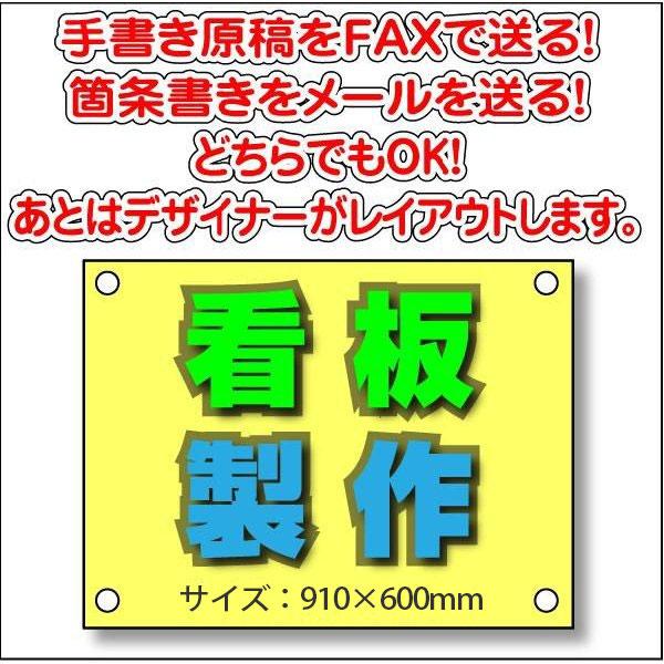 【オリジナル】看板 910×600mm(オーダー, プレート看板,禁止,広告,告知)
