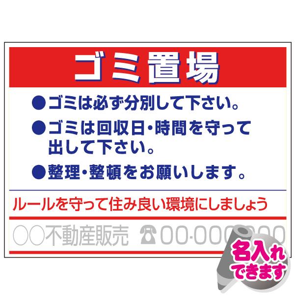 【名入れ】看板「ゴミ置き場」 ネーム入れ(名入れ,プレート,看板,禁止,広告,告知)