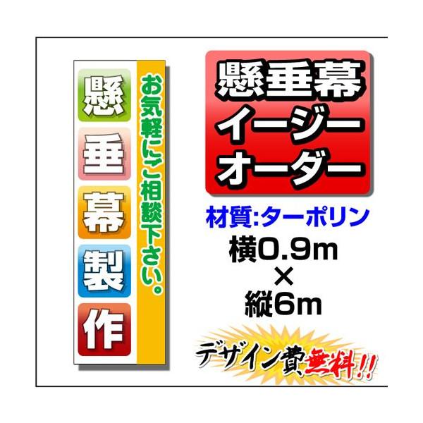 【イージーオーダー】不動産懸垂幕 0.9m×6m(オリジナル)