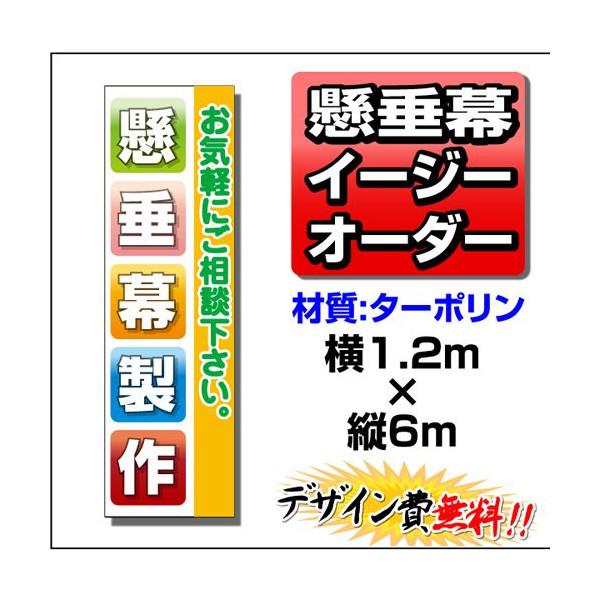 【イージーオーダー】不動産懸垂幕 1.2m×6m(オリジナル)