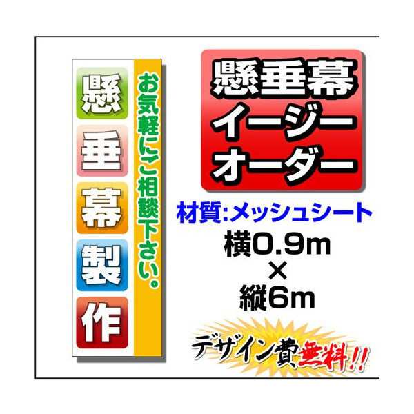 【イージーオーダー】不動産懸垂幕 0.9m×6m メッシュ (オリジナル)
