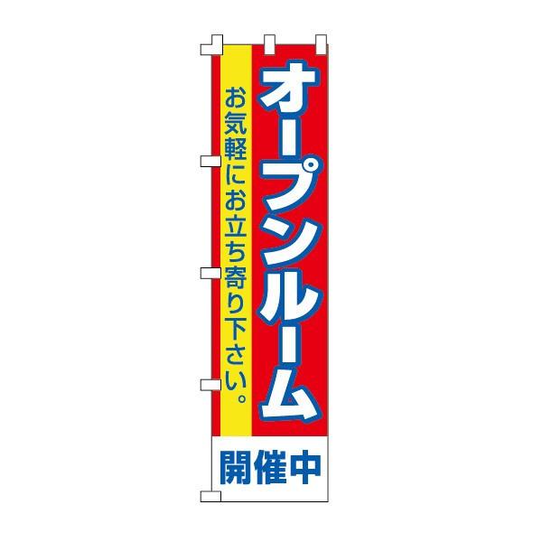 不動産のぼり旗「オープンルーム」 20枚セット(不動産,のぼり,旗,ノボリ)