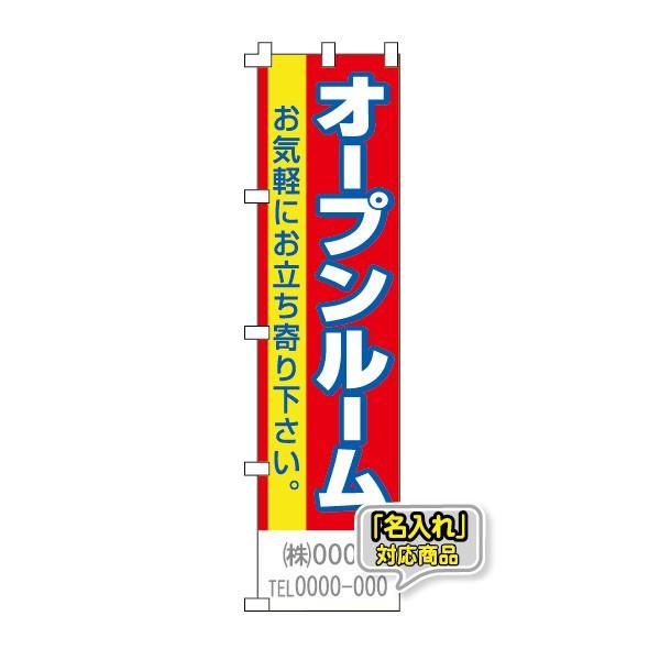 【名入れ】不動産のぼり旗「オープンルーム」 名入れ 5枚セット(不動産,のぼり,旗,ノボリ)
