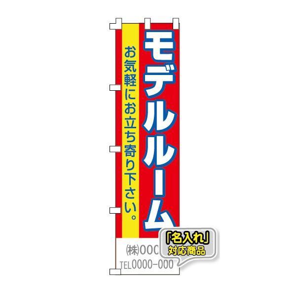 【名入れ】不動産のぼり旗「モデルルーム」 名入れ 5枚セット(不動産,のぼり,旗,ノボリ)