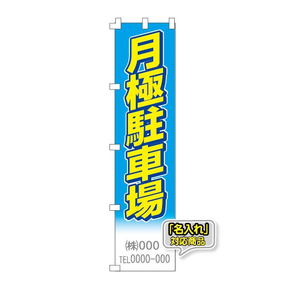 【名入れ】不動産のぼり旗「月極駐車場」 名入れ 20枚セット(不動産,のぼり,旗,ノボリ)