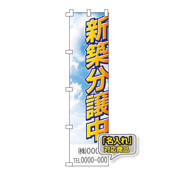 【名入れ】不動産のぼり旗「新築分譲中」 名入れ 20枚セット(不動産,のぼり,旗,ノボリ)