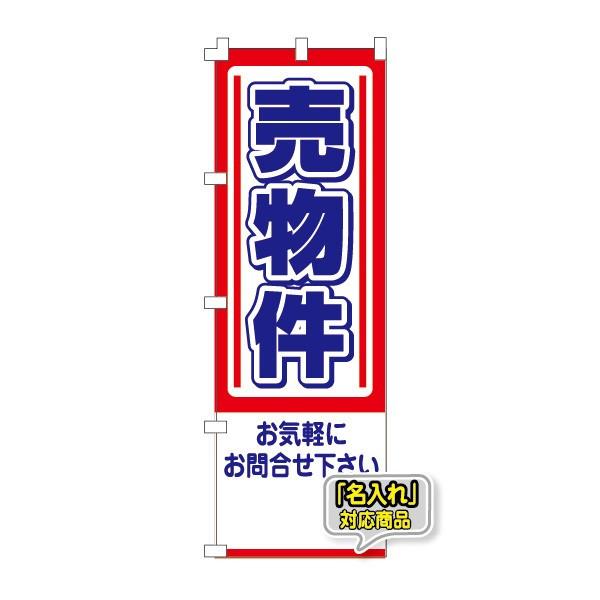 【名入れ】不動産のぼり旗「売物件」 名入れ 5枚セット(不動産,のぼり,旗,ノボリ)