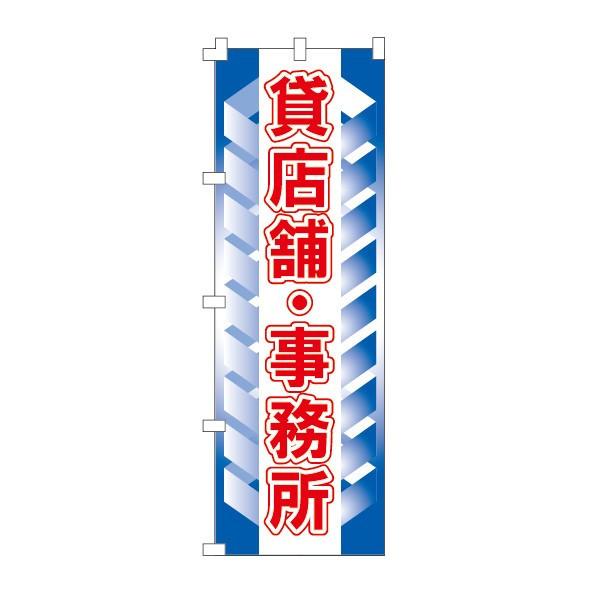 不動産のぼり旗「貸店舗・事務所」 20枚セット(不動産,のぼり,旗,ノボリ)