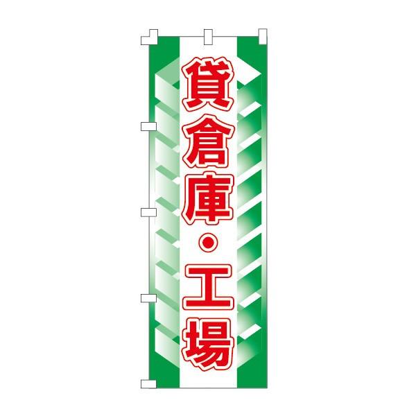 不動産のぼり旗「貸倉庫・工場」 20枚セット(不動産,のぼり,旗,ノボリ)