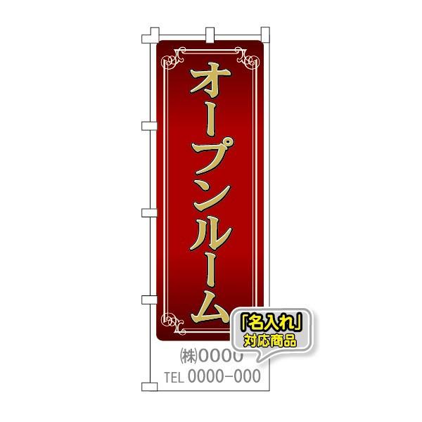 【名入れ】不動産のぼり旗「オープンルーム」 名入れ 10枚セット(不動産,のぼり,旗,ノボリ)