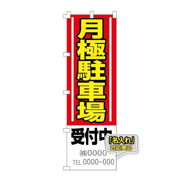 【名入れ】不動産のぼり旗「月極駐車場」 名入れ 5枚セット(不動産,のぼり,旗,ノボリ)