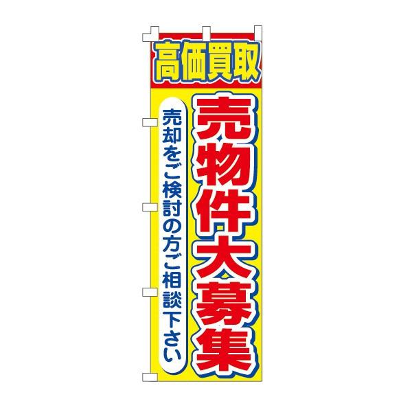 不動産のぼり旗「高価買取・売物件大募集」 20枚セット(不動産,のぼり,旗,ノボリ)