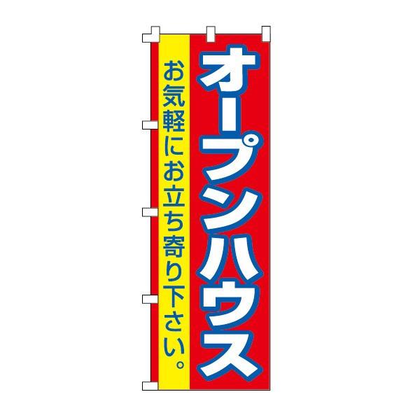 不動産のぼり旗「オープンハウス」 20枚セット(不動産,のぼり,旗,ノボリ)